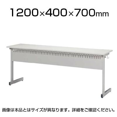 SKCシリーズ 研修・講義用テーブル 幅1200×奥行400×高さ700mm / SKC-1240P