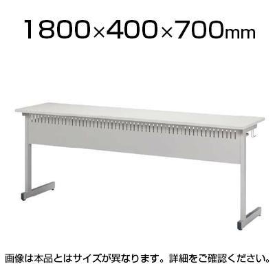 SKCシリーズ 研修・講義用テーブル 幅1800×奥行400×高さ700mm / SKC-1840P