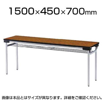 TFAWシリーズ 折りたたみテーブル ゆったり座れるワイドタイプ アルミ脚タイプ 棚付き 幅1500×奥行450×高さ700mm 会議テーブル / TFAW-1545