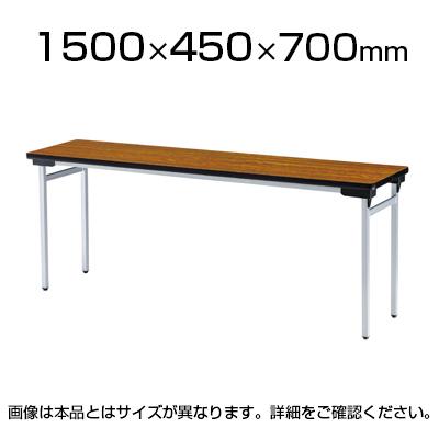 TFAWシリーズ 折りたたみテーブル ゆったり座れるワイドタイプ アルミ脚タイプ 棚なし 幅1500×奥行450×高さ700mm 会議テーブル / TFAW-1545N