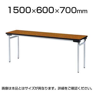TFAWシリーズ 折りたたみテーブル ゆったり座れるワイドタイプ アルミ脚タイプ 棚なし 幅1500×奥行600×高さ700mm 会議テーブル / TFAW-1560N