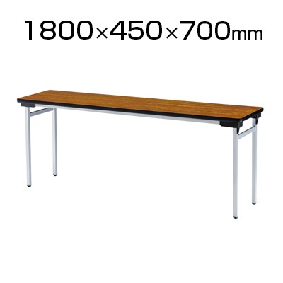 TFAWシリーズ 折りたたみテーブル ゆったり座れるワイドタイプ アルミ脚タイプ 棚なし 幅1800×奥行450×高さ700mm 会議テーブル / TFAW-1845N