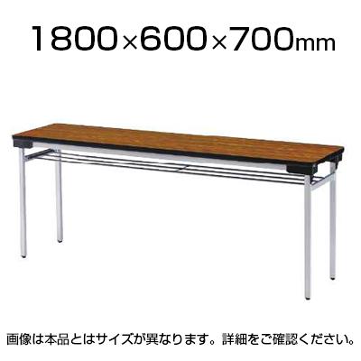 TFAWシリーズ 折りたたみテーブル ゆったり座れるワイドタイプ アルミ脚タイプ 棚付き 幅1800×奥行600×高さ700mm 会議テーブル / TFAW-1860