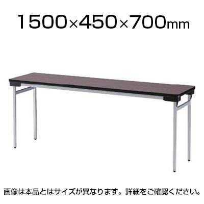 TFWシリーズ 折りたたみテーブル ゆったり座れるワイドタイプ スチール脚タイプ 棚なし 幅1500×奥行450×高さ700mm 会議テーブル / TFW-1545N