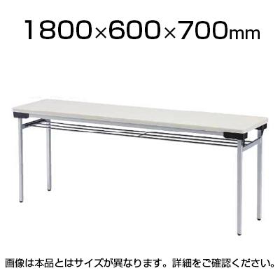 TFWシリーズ 折りたたみテーブル ゆったり座れるワイドタイプ スチール脚タイプ 棚付き 幅1800×奥行600×高さ700mm 会議テーブル / TFW-1860
