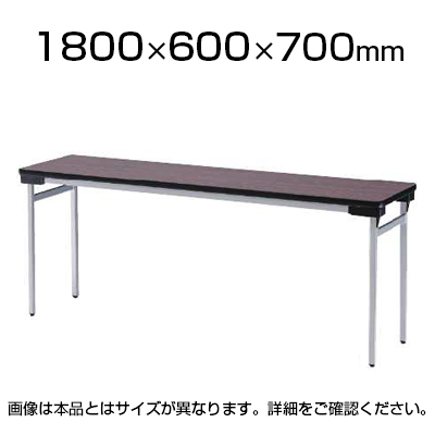 TFWシリーズ 折りたたみテーブル ゆったり座れるワイドタイプ スチール脚タイプ 棚なし 幅1800×奥行600×高さ700mm 会議テーブル / TFW-1860N