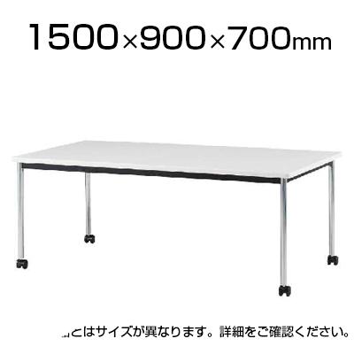 TJCシリーズ ミーティングテーブル キャスター脚 幅1500×奥行900×高さ700mm / TJC-1590