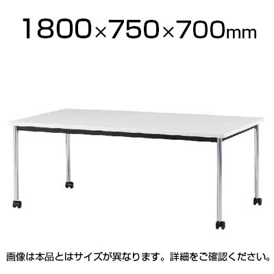 TJCシリーズ ミーティングテーブル キャスター脚 幅1800×奥行750×高さ700mm / TJC-1875