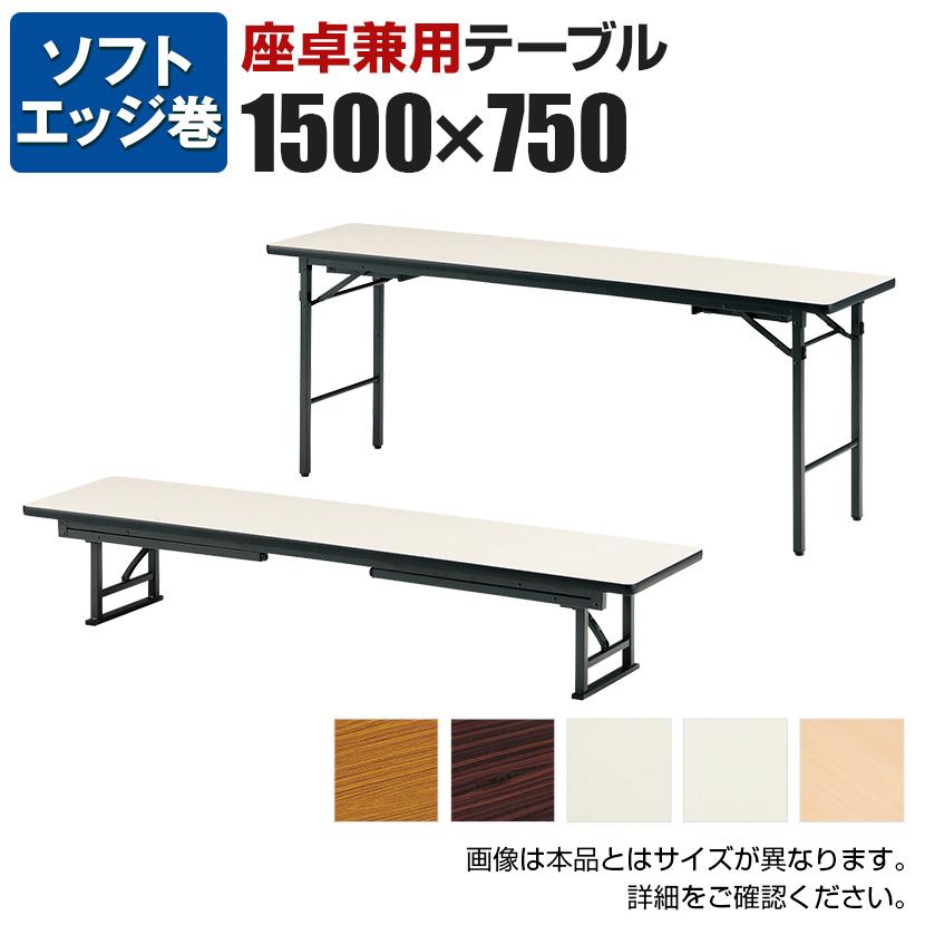 座卓兼用テーブル/ソフトエッジ 幅150×奥行75cm/TKS-1575 会議テーブル ミーティングテーブル 会議用テーブル 会議用デスク 長机 会議机【角型】