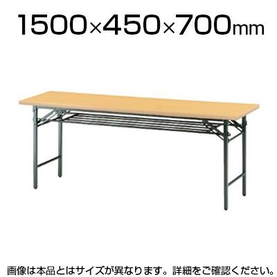 折りたたみテーブル/幅1500×奥行450mm/棚付 パネルなし ソフトエッジタイプ/TO-TS-1545 【チーク ローズ ニューグレー アイボリー ピュアツリー】【角型】