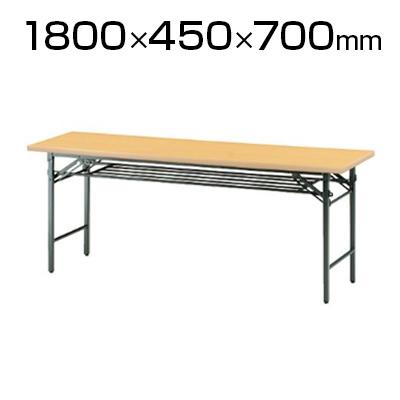 折りたたみテーブル/幅1800×奥行450mm/棚付 パネルなし ソフトエッジタイプ/TO-TS-1845 【チーク ローズ ニューグレー アイボリー ピュアツリー】【角型】