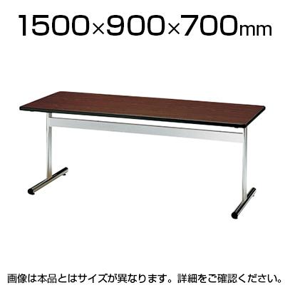 会議テーブル/角型 幅150×奥行90cm/TT-1590S ミーティングテーブル ミーティングデスク 会議用テーブル 会議机 会議室 会議デスク 【角型】