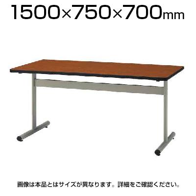 会議室 テーブル ミーティングテーブル 角型 幅1500×奥行750×高さ700mm / TT-TW1575
