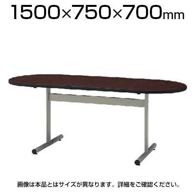 会議室 テーブル オーバルテーブル オフィス 楕円型 幅1500×奥行750×高さ700mm / TT-TW1575R
