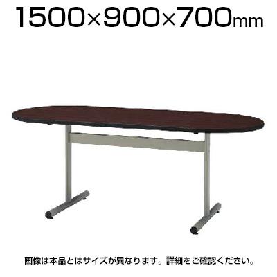 TTシリーズ ミーティングテーブル 楕円型 幅1500×奥行900×高さ700mm / TT-T1590R