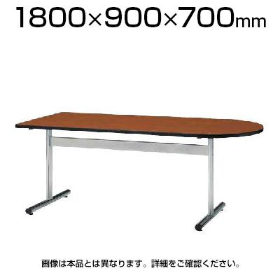 打ち合わせテーブル オフィス ミーティングテーブル 半楕円型 幅1800×奥行900×高さ700mm / TT-TW1890U