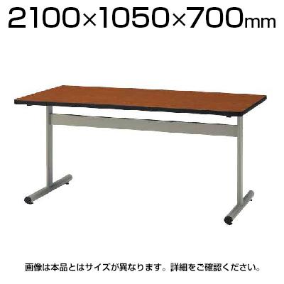 会議室 テーブル ミーティングテーブル 角型 幅2100×奥行1050×高さ700mm / TT-TW2105