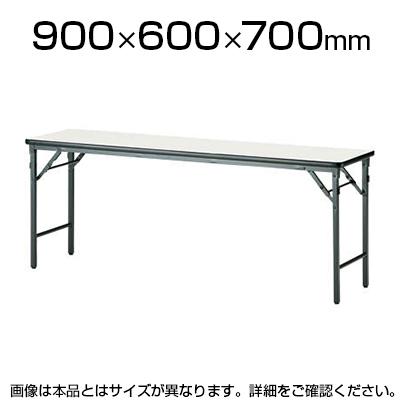 TWSシリーズ 折りたたみテーブル 棚なし パネルなし 幅900×奥行600mm