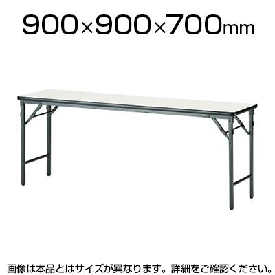 TWSシリーズ 折りたたみテーブル 棚なし パネルなし 幅900×奥行900mm