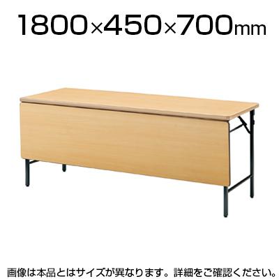 TWSシリーズ 折りたたみテーブル 棚なし パネル付 幅1800×奥行450mm