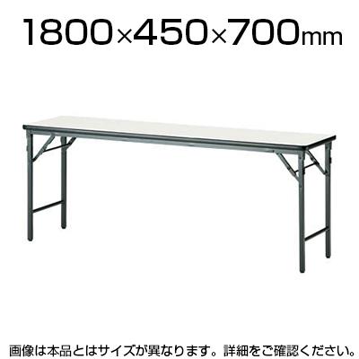 TWSシリーズ 折りたたみテーブル 棚なし パネルなし 幅1800×奥行450mm