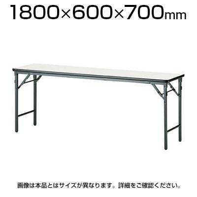 TWSシリーズ 折りたたみテーブル 棚なし パネルなし 幅1800×奥行600mm
