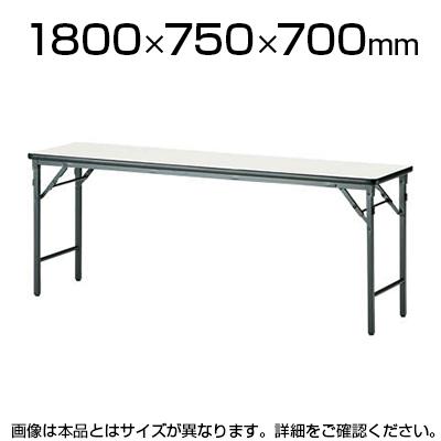 TWSシリーズ 折りたたみテーブル 棚なし パネルなし 幅1800×奥行750mm