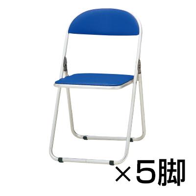 CFシリーズ 折りたたみチェア パイプ椅子 アルミ脚タイプ 5脚セット ウレタンレザーチェア / CF-700