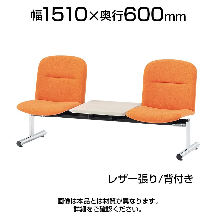 ロビーチェア/2人用・背付・テーブル付・レザー張り/TO-FSL-2TL
