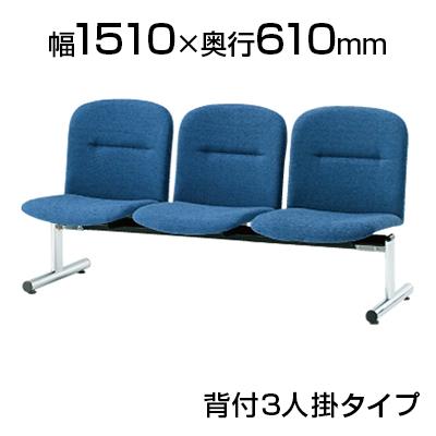 ロビーチェア/3人用・背付・布張り/TO-FSL-3