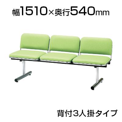ロビーチェア/3人用・背付・レザー張り/TO-FTL-3L