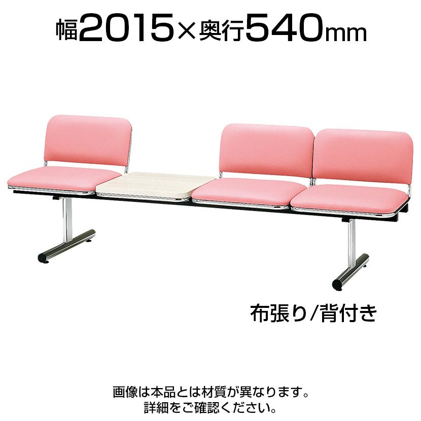 ロビーチェア/3人用・背付・テーブル付・布張り/TO-FTL-3T