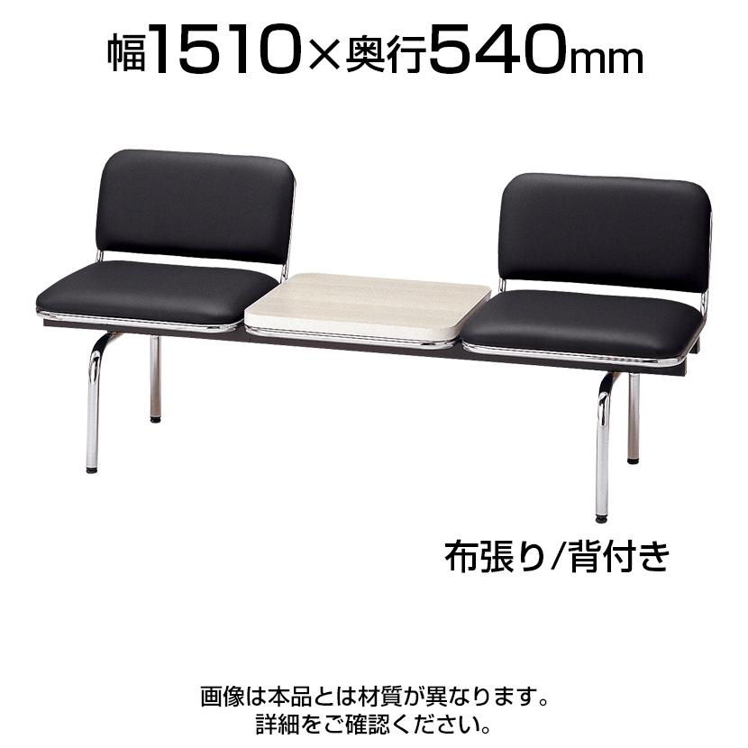 ロビーチェア/2人用・背付・テーブル付・布張り/TO-FUL-2T