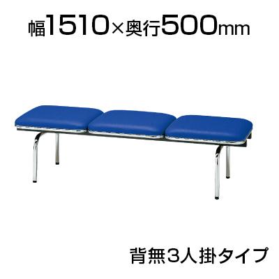 ロビーチェア/3人用・背無・レザー張り/TO-FUL-3NL