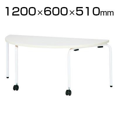 JRシリーズ キッズテーブル 半円形 木製 幅1200×奥行600×高さ510mm / JR-1260HR