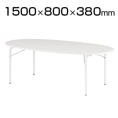 JRM/JRKシリーズ キッズテーブル 楕円型 木製 幅1500×奥行800×高さ380mm / JRM-1580L