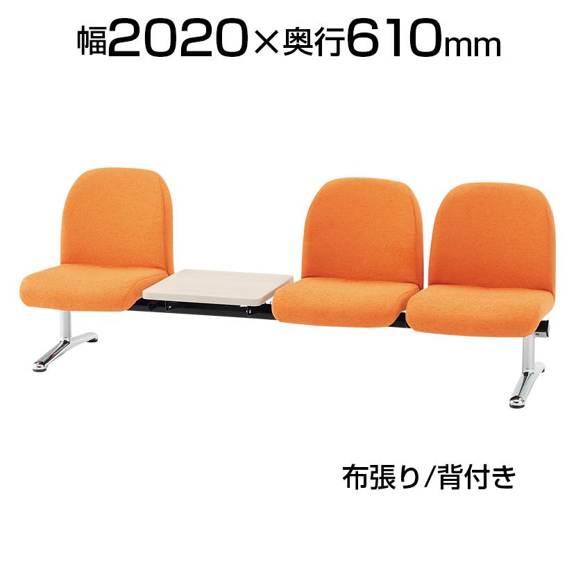 ロビーチェア/3人用・背付・肘無・テーブル付・布張り/TO-LA-3T
