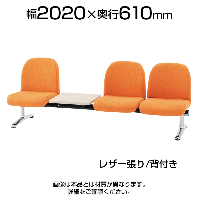 ロビーチェア/3人用・背付・肘無・テーブル付・レザー張り/TO-LA-3TL