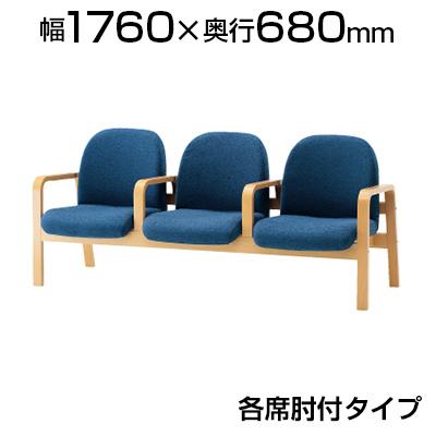 最高の品質 ロビーチェア/3人用・中肘タイプ・布張り/TO-LW-3A, coen:41798f07 --- mediplusmedikal.com