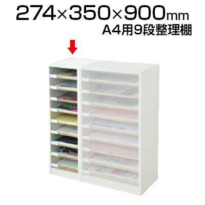 SOHO 整理棚 A4用 9段 木製 / OAW-12