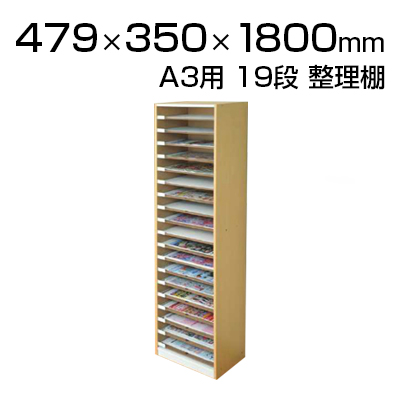 SOHO 整理棚 A3用 19段 木製 / PLN-19