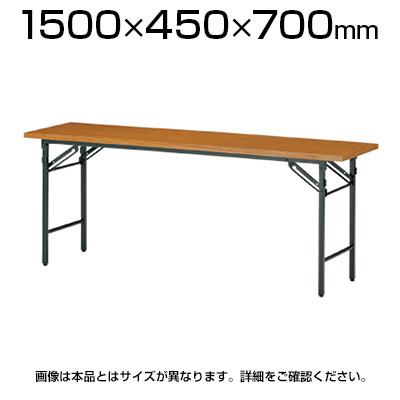折りたたみテーブル/幅1500×奥行450mm/棚なし・パネルなし・共貼りタイプ/TO-T-1545N