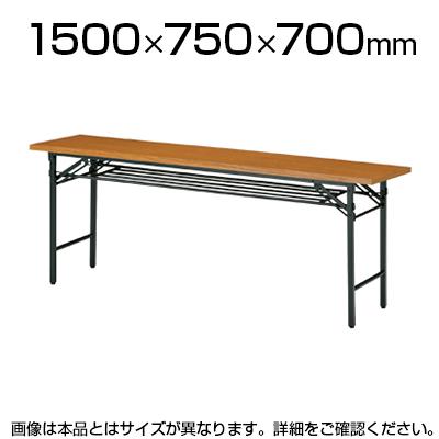 折りたたみテーブル/幅1500×奥行750mm/棚付・パネルなし・共貼りタイプ/TO-T-1575