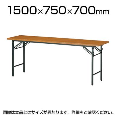 折りたたみテーブル/幅1500×奥行750mm/棚なし・パネルなし・共貼りタイプ/TO-T-1575N