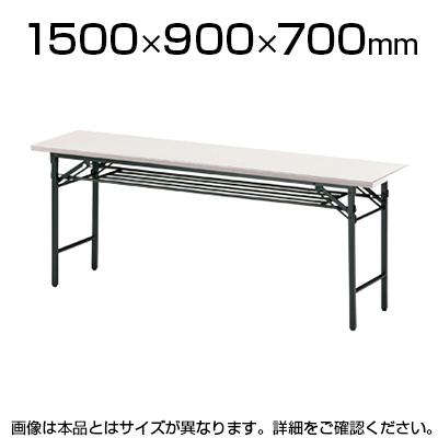 折りたたみテーブル/幅1500×奥行900mm/棚付・パネルなし・共貼りタイプ/TO-T-1590