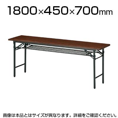 折りたたみテーブル/幅1800×奥行450mm/棚付・パネルなし・共貼りタイプ/TO-T-1845