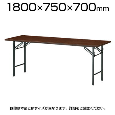 折りたたみテーブル/幅1800×奥行750mm/棚なし・パネルなし・共貼りタイプ/TO-T-1875N