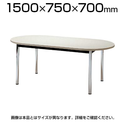 会議テーブル/楕円型 幅150×奥行75cm/TC-1575R ミーティングテーブル ミーティングデスク 会議用テーブル 会議机 会議室 会議デスク 長円形 オーバルテーブル【楕円】