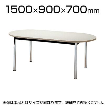 会議テーブル/楕円型 幅150×奥行90cm/TC-1590R ミーティングテーブル ミーティングデスク 会議用テーブル 会議机 会議室 会議デスク 長円形 オーバルテーブル【楕円】