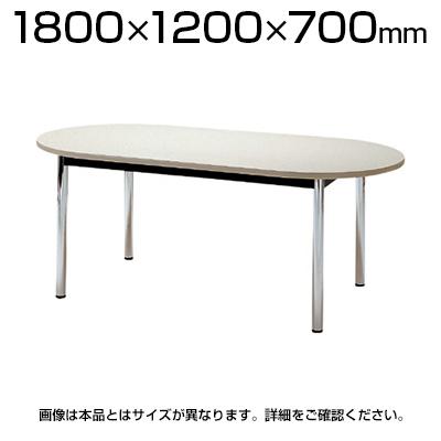 【ホワイト:次回入荷未定】会議テーブル/楕円型 幅1800×奥行1200mm/TC-1812R 長円形 オーバルテーブル【楕円】